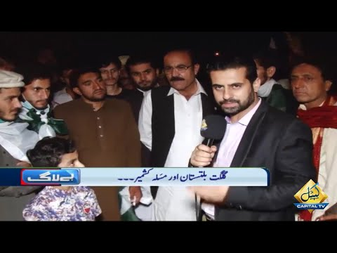 Baylaag on Capital TV | Latest Pakistani Talk Show