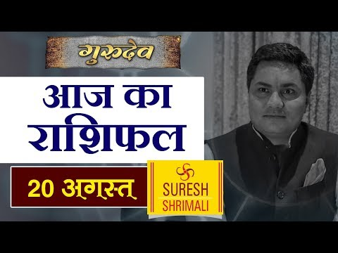 20 AUGUST 2018, AAJ KA RASHIFAL । Today horoscope | Daily (Dainik) Rashifal in Hindi Suresh Shrimali
