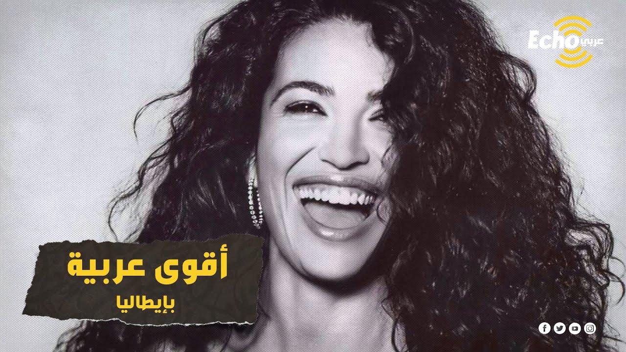 عفاف جنيفان.. أقوى امرأة عربية في إيطاليا والتي أجبرت رئيس وزرائها على الاعتذار للمسلمين بعد إهانتهم