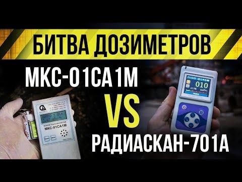 ☢ МКС-01СА1М и Радиаскан-701а . Битва дозиметров! [Евгений Соловьев]