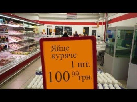 Цены на продукты в Украине. Провожаем Тёщу в Турцию.