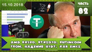 Памп Биткойна на 900 долларов,слухи о AMD RX590, Nvidia RTX2070, падение Tether USDT, TRX, Putincoin