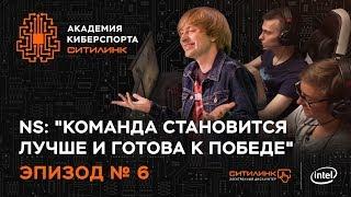 Академия Киберспорта Ситилинк. Эпизод №6 - DVK и NS - команда готова к победе!
