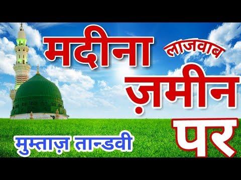 होता ना हरम और मदीना ज़मीन पर || Mumtaz Tandvi Naat 2018 ||Hota Na Haram Aur Madina Zameen Par
