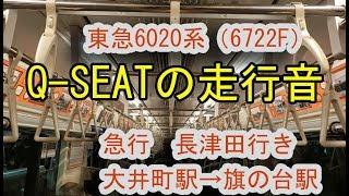 東急6020系(6722F)の新3号車(Q-SEAT デハ6322)の走行音(大井町駅~旗の台駅間) 2018/12/14