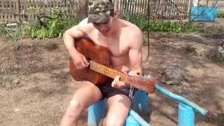 Демобилизация под гитару