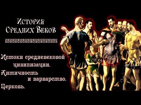 Истоки средневековой цивилизации (рус.) История средних веков.