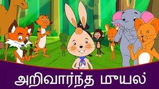 அறிவார்ந்த முயல் - Tamil Story For Children | Story In Tamil | Tamil Cartoon | Tamil Fairy Tales
