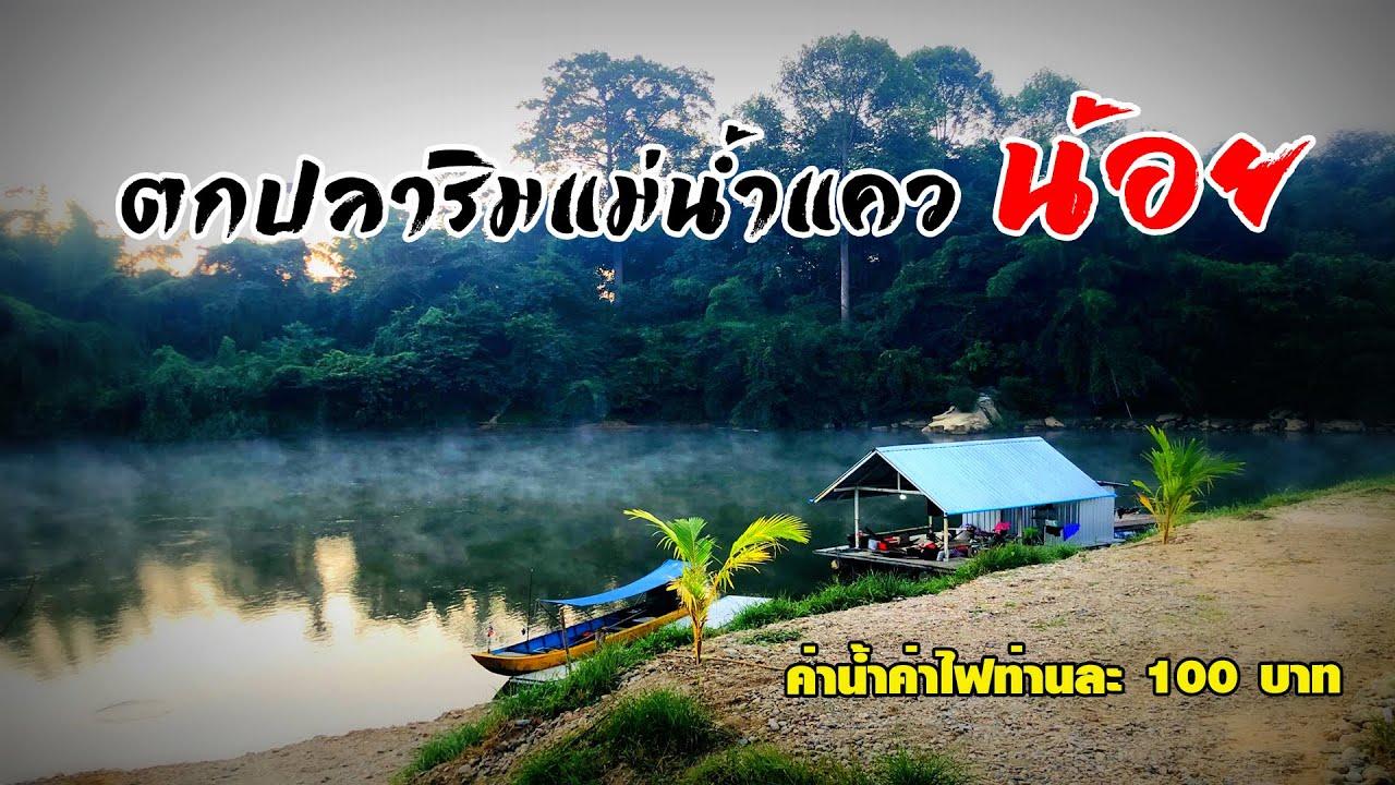 ตกปลาริมแม่น้ำแควน้อย (แพลุงธี) ทริปพักผ่อน กางเต้นท์ริมแม่น้ำ ร่องเรือ นอนแพ ตกปลาได้หมด