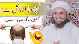 Funny -  Ganjapan - Mufti Tariq Masood | Comedy | گنجا ہونا ایک آزمائش ! مفتی طارق مسعود