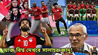 সালাহ ভক্তদের জন্য দারুণ সুখবর! আজ ফুটবল বিশ্ব দেখবে মুহাম্মদ সালাহর জাদু | russia vs egypt wc 18