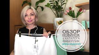 Фаберлик Обзор новинок одежды каталога 4 2020 Коллекция женской одежды Богемия часть 2