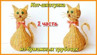 Плетем Кота-шкатулку из бумажных трубочек 1! Запись трансляции!