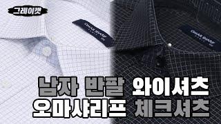 남자여름와이셔츠 반팔 블랙 체크셔츠 여름 남성와이셔츠 …