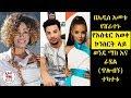 ETHIOPIA- በአዲስ አመቱ የሸራተኑ የአስቴር አወቀ ኮንሰርት ላይ ወንዴ ማክ እና ራሄል (ጥሎብኝ) ተካተቱ