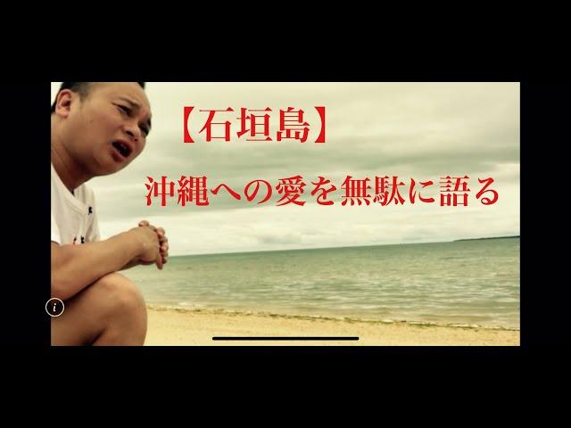 【石垣島】沖縄愛を無駄に語る【島人ぬ宝】