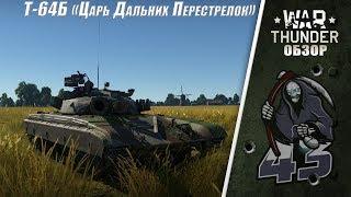 Обзор | Т-64Б 'Царь Дальних перестрелок' | War Thunder