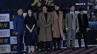 [Celuv.TV/현장중계] 영화 '창궐' 언론시사회