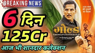 Gold 6th Day Record Breaking Box Office Collection | Akshay Kumar, Mouni Roy