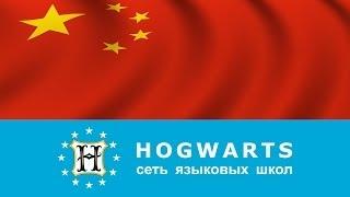 Курсы китайского языка HOGWARTS, репетитор курсы китайского HOGWARTS(HOGWARTS в Калининграде (языковая школа Хогвартс Калининград) предлагает Курсы китайского языка в Калининград..., 2014-03-20T20:49:11.000Z)