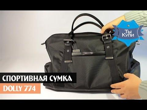 Большой выбор спортивных сумок мужских в интернет-магазине wildberries. Ru. Бесплатная доставка и постоянные скидки!