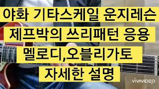 """기타스케일 멜로디연주""""야화""""제프박의 …"""