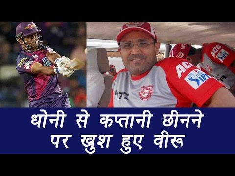 Virender Sehwag happy with MS Dhoni's removal as RPS' captain | वनइंडिया हिन्दी