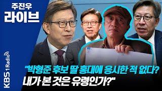 """[주진우 라이브] 김승연 전 교수 """"박형준 후…"""