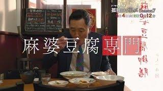 5月4日(金)深夜0時12分放送】 三河島駅周辺の商店街を闊歩していた井之...