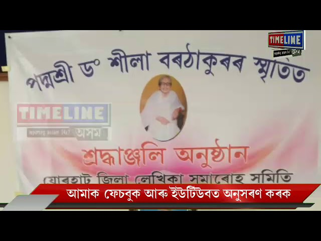 timeline assam news update