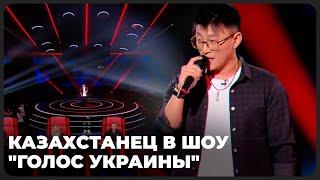 """Казахстанец принял участие в шоу """"Голос Украины"""""""