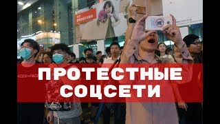 Гонконг: технологии бунта