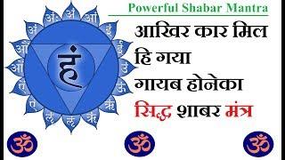 अदृश्य/गायब होने का सिद्ध मंत्र Invisible (Gayab)Hone Ka Siddh Mantra