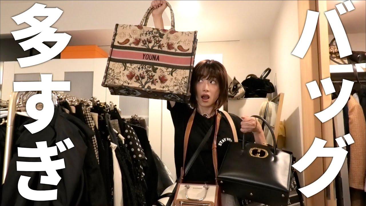 【大量】クローゼットの中のお気に入りバッグを紹介します♪