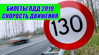 Билеты ПДД 2019. Скорость движения. Видеокурс Правила дорожного движения