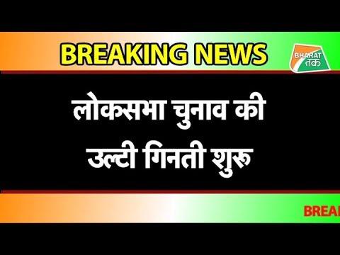 लोकसभा चुनाव की तारीखों से जुड़ी बड़ी ख़बर| Bharat Tak