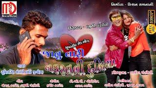 Janu Tari Nafratni Duniya (Video Song)   Gujarati Love Song  Sunil sinh Solanki