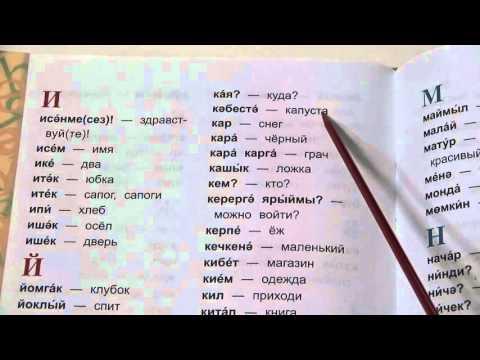слов рисунке: толковый словарь узбекского языка на русском упражнений грамматике английского