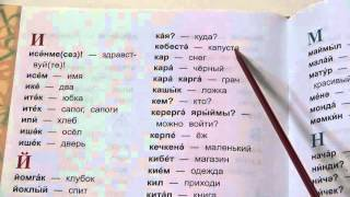 Татарско-русский словарь - 1 класс / стр. 86-92