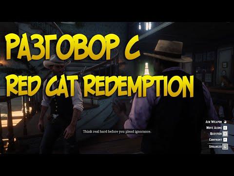 Разговор с Red Cat Redemption   Грифферы, PVP, Телеги
