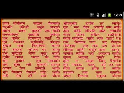 hanuman chalisa by vikash sharma
