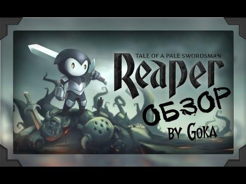 Обзор игрушки Reaper - Tale of a Pale Swordsman