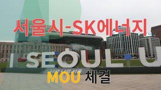 서울시-SK에너지,'신재생에너지·친환경차량 보급 활성화…
