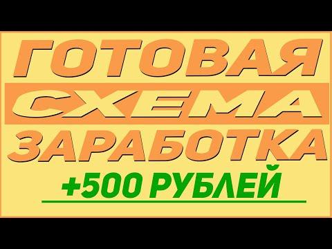 Готовая схема заработка от 500 рублей в день 2019