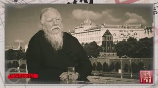 Видеоблоги ЦАРЬГРАД МЕДИА. Прот. Димитрий Смирнов, ч. 3, «Апокалипсис сегодня: отказ мира от Христа»