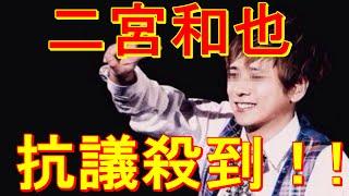 嵐・二宮和也 アイドルファンからクレームの嵐 「99.9─刑事専門弁護士」...