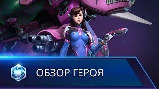 Обзор героя: D.Va