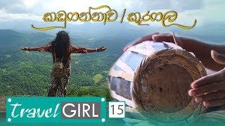 Travel Girl | Kadugannawa/ Kuuragala - 01st September 2019