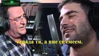 Repeat youtube video ✅Василис Карас и Пантелис Пантелидис - За един и същ човек говорим (Official video) 🇬🇷