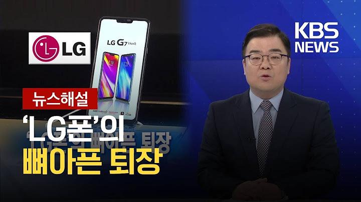 [뉴스해설] 'LG폰'의 뼈아픈 퇴장 / KBS 2021.04.06.